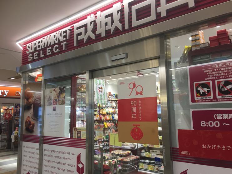 成城石井 SELECT アスティ大曽根店