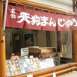おみやげ・お食事処 神田家 - 店頭で蒸かしたてのおまんじゅうをどうぞ