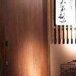 あなごと日本酒 なかむら - 1702 あなごと日本酒 なかむら 雰囲気ある入口