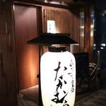 あなごと日本酒 なかむら - 1702 あなごと日本酒 なかむら 看板(提灯)