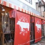 肉のオカヤマ直売所 - 外観