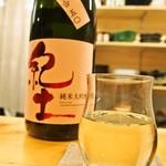 江戸前鮨と鶏 和暖 - 紀土 純米大吟醸