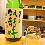 江戸前鮨と鶏 和暖 - 臥龍梅 純米吟醸