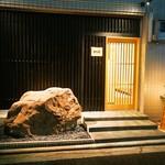 江戸前鮨と鶏 和暖 - お店外観