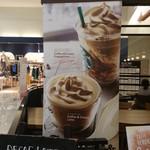 スターバックス・コーヒー - この垂れ幕は年何日見られることやら