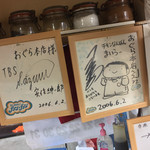 おぐら - おぐら本店(宮崎県宮崎市橘通東)有名人のサイン