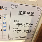 おぐら - おぐら本店(宮崎県宮崎市橘通東)営業時間