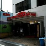 新長亭 - 店舗外観