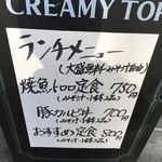 62321019 - 店先に出されたメニュー表('17/02/08)