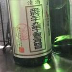 ふくべ - この日のお薦め生酒!