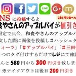 三田 竹若 - 今ならアップルパイが300円引きのチャンス!ご来店お待ちしております