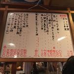 元祖美唄焼鳥 三船 - おすすめMENU