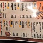 元祖美唄焼鳥 三船 - Food MENU