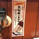 元祖美唄焼鳥 三船 - 天狗舞山廃置いてます