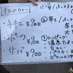 カレーの店 マボロシ - 【2017.2.4】メニュー表