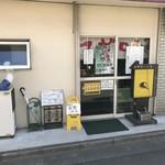 カレーの店 マボロシ - 【2017.2.4】店舗全容。