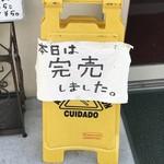 カレーの店 マボロシ - 【2017.2.4】売り切れ御免。