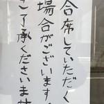 カレーの店 マボロシ - 【2017.2.4】相席のお願い。