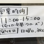カレーの店 マボロシ - 【2017.2.4】営業時間。