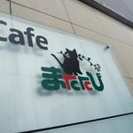 Cafeまたたび - サイン