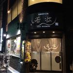 鰻 若松 - お店入口