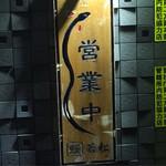鰻 若松 - 営業中の看板