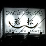 鰻 若松 - ビルの上のネオン看板