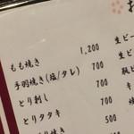 丸万焼鳥 - 丸万焼鳥 本店(宮崎県宮崎市橘通西)メニュー