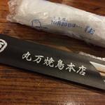 丸万焼鳥 - 丸万焼鳥 本店(宮崎県宮崎市橘通西)箸入れ・おしぼり