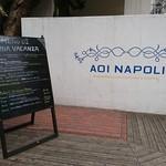青いナポリ -
