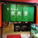 京煎堂 -