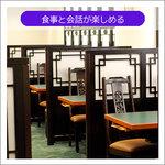 横浜大飯店 - 仕切りがあるので小人数から大人数まで対応が可能!