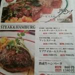 ステーキ&チーズバル Gottie'sBEEF - ランチメニュー