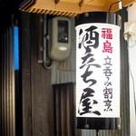 立寄処 桜子 - 提灯