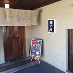 蕎麦や 銀次郎 - 店内の入り口