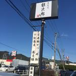 蕎麦や 銀次郎 - 県道沿いの看板
