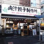 肉汁餃子製作所ダンダダン酒場 - 外観
