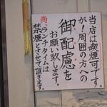 肉汁餃子製作所ダンダダン酒場 - ご配慮を!