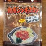 金子精肉店 - 料理写真:ラムジンギスカン