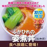 横浜大飯店 - 期間限定ミニふかひれ丼