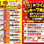 大樽 - 料理写真:イベント開催中!