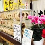島地屋餅店 - 料理写真:焼パンも懐かしい〜!