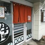 金澤屋牛肉店 - お店入口