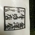 金澤屋牛肉店 - はし袋