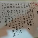 岩鞍リゾートホテル - 1日目夕食