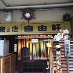 洋食の店 自由軒 - 外観