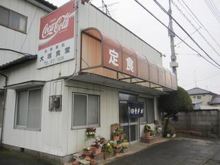 犬塚食堂 -