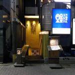 魚金 - たまに行くならこんな店は、和な小料理をコスパ良く居酒屋価格で楽しめると評判の「魚金」シリーズの五反田版な「魚金 五反田店」に行ってきました。
