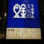 魚金 - 五反田界隈も魚金系のお店が多くひしめき合うこともあり、ちょっとした魚金銀座エリアとなっているようです。