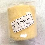 62379929 - たまごロール プレーンハーフ 665円(税込)